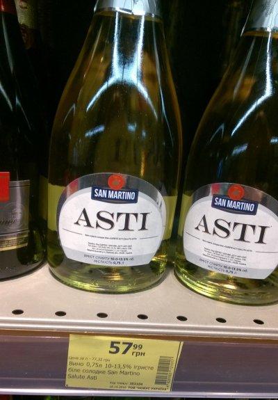 Скидка на вино San Martino Asti