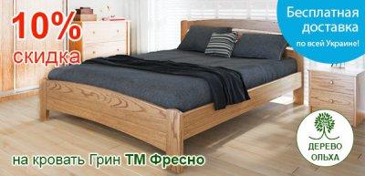 Деревянная кровать по привлекательной цене!