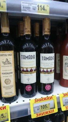 Белое вино Tamada Алазанская Долина по супер цене