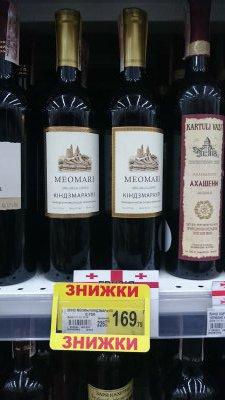Супер цена на вино MEOMARI Киндзмараули