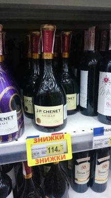 Вино J.P. Chenet Shiraz по низкой цене