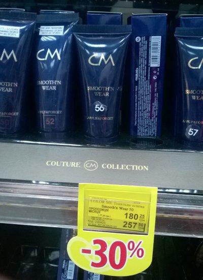 Сниженная цена на тональная основа Color Me