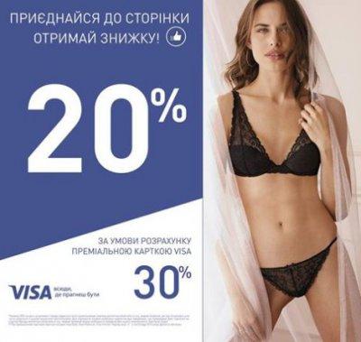 Скидки в Women Secret до 30%