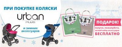 К коляске Urban Plus с зимним набором аксессуаров - летний набор в подарок