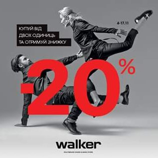 Брендовая обувь со скидкой в WALKER