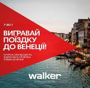 Путевка в Венецию от WALKER и журнала TRAVEL NEWS