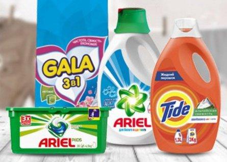 Средства для стирки Ariel, Tide, Gala по супер цене