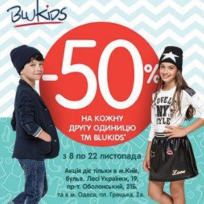 Детская одежда BLUKIDS со скидкой 50%