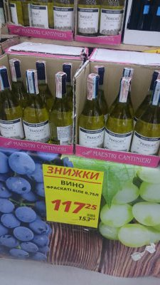 Белое вино Frascati по сниженной цене