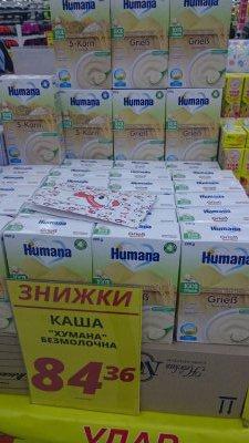 Безмолочная смесь Humana по низкой цене