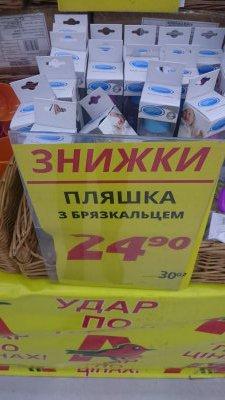 Бутылочки Lindo по сниженной цене