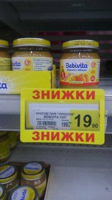 Детское пюре Bebivita по низкой цене