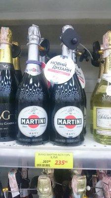 Игристое вино Martini Asti со скидкой