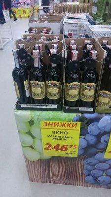Скидка на вино Martini Langhe Nebbiolo