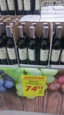 Скидка на вино Meomari Ilori белое полусладкое