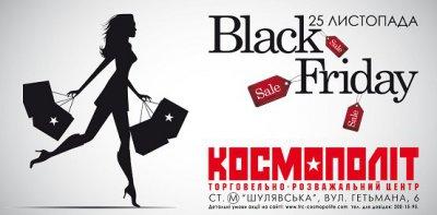 Black Friday в ТРЦ Космополит 25.11