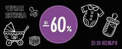 Черная пятница на pampik.com: скидки на подгузники и товары для детей