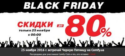 Черная пятница в интернет-магазине Comfy.ua