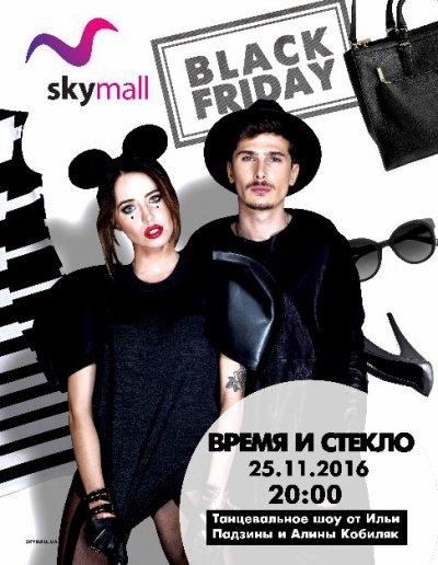 Черная пятница в Sky Mall