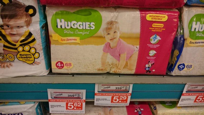 Акция на подгузники Huggies Ultra Comfort 4+ для девочек