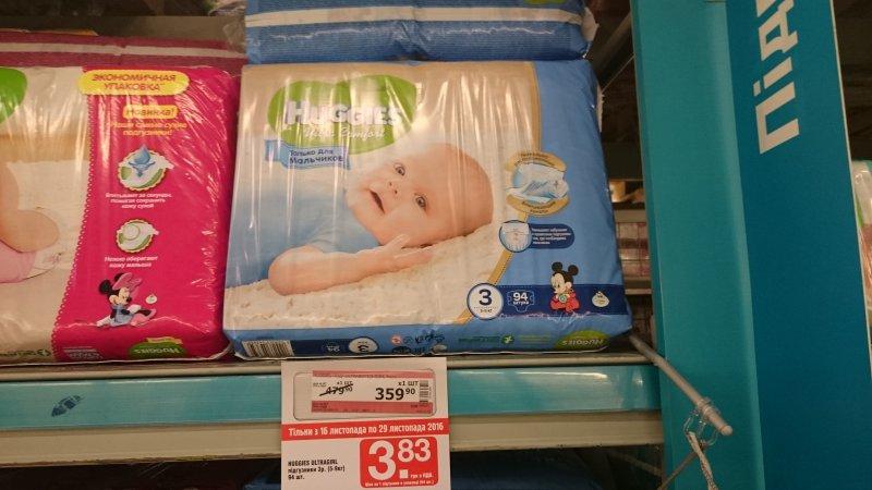 Подгузники Huggies Ultra Comfort 3 для мальчиков по супер цене