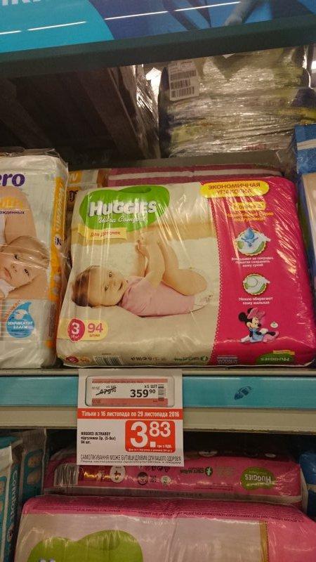 Скидки на подгузники для девочек Huggies Ultra Comfort 3