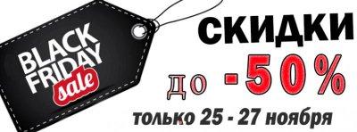 Детская обувь со скидкой 50% в магазине ortopedic.com.ua в Черную пятницу!