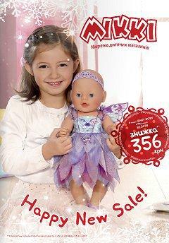 Новая коллекция игрушек на mikki.ua со скидкой