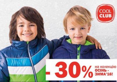 Распродажа детской одежды, обуви и аксессуаров в СМИК