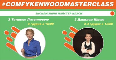 Кулинарные мастер-классы на открытие Comfy в ТРЦ Лавина!