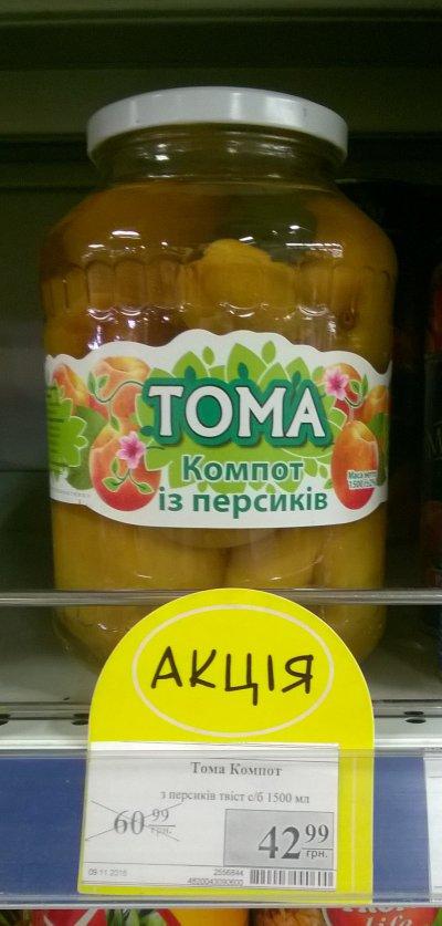 Сниженная цена на компот с персиков Тома