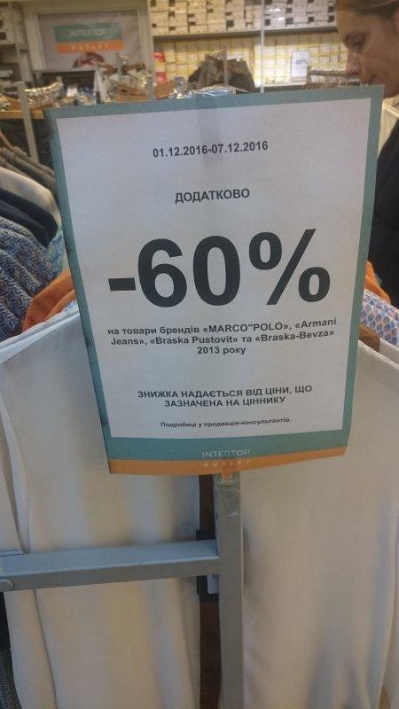 Скидка на товары брендов Marco Polo, Armani Jeans, Braska Poustovit и Braska-Bevza
