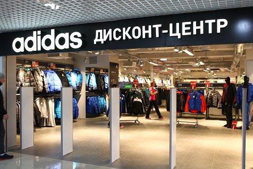 Распродажа в Adidas дисконт-центрах!