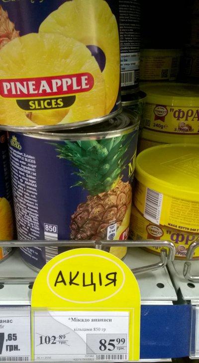 Скидка на ананасы консервированные