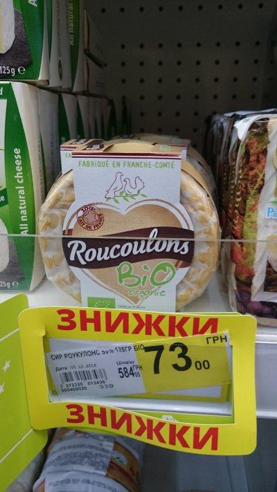 Скидка на французский сыр Роукулонс
