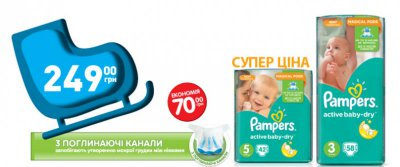 Скидка на детские товары Pampers