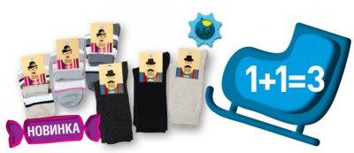 Акция на носки: 1+1=3 пары от ТМ Para