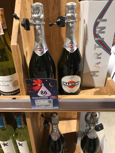 Martini Asti по супер цене в Сильпо ТРЦ Лавина