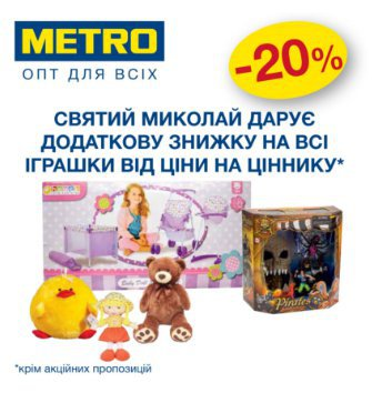 Дополнительная скидка на игрушки в МЕТРО!