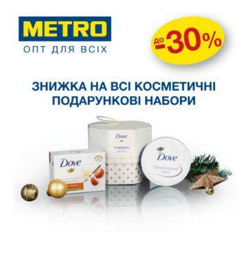 Подарочные наборы косметики со скидкой в МЕТРО!