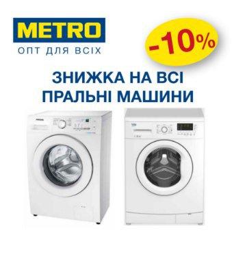 Скидка на стиральные машины в МЕТРО!