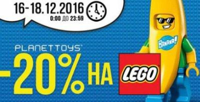 Лего со скидкой в Planettoys