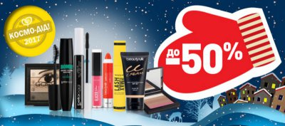 Скидка до -50% на декоративную косметику ТМ Gosh, Beauty UK и Bellaoggi