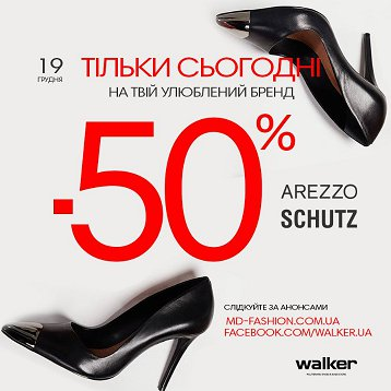 Скидка на обувь Arezzo Shoes