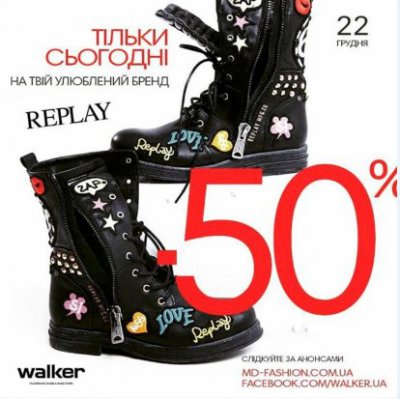 Обувь Replay со скидкой 50%