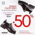 Скидки 50% на обувь DKNY, FORNARINA, TOSCA BLU