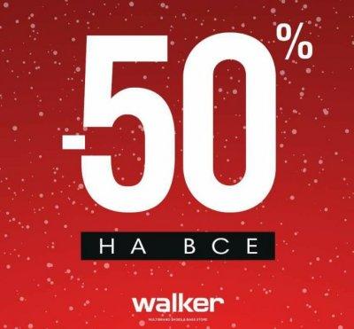 Распродажа обуви в WALKER коллекции Осень-Зима!