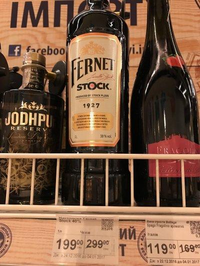 Скидка на настойку Fernet Stock