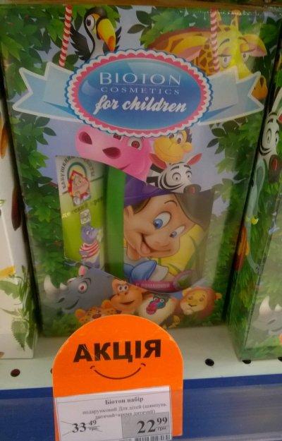 Акция на набор детский подарочный Биотон