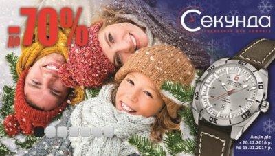 Наручные часы со скидкой в магазинах Секунда!
